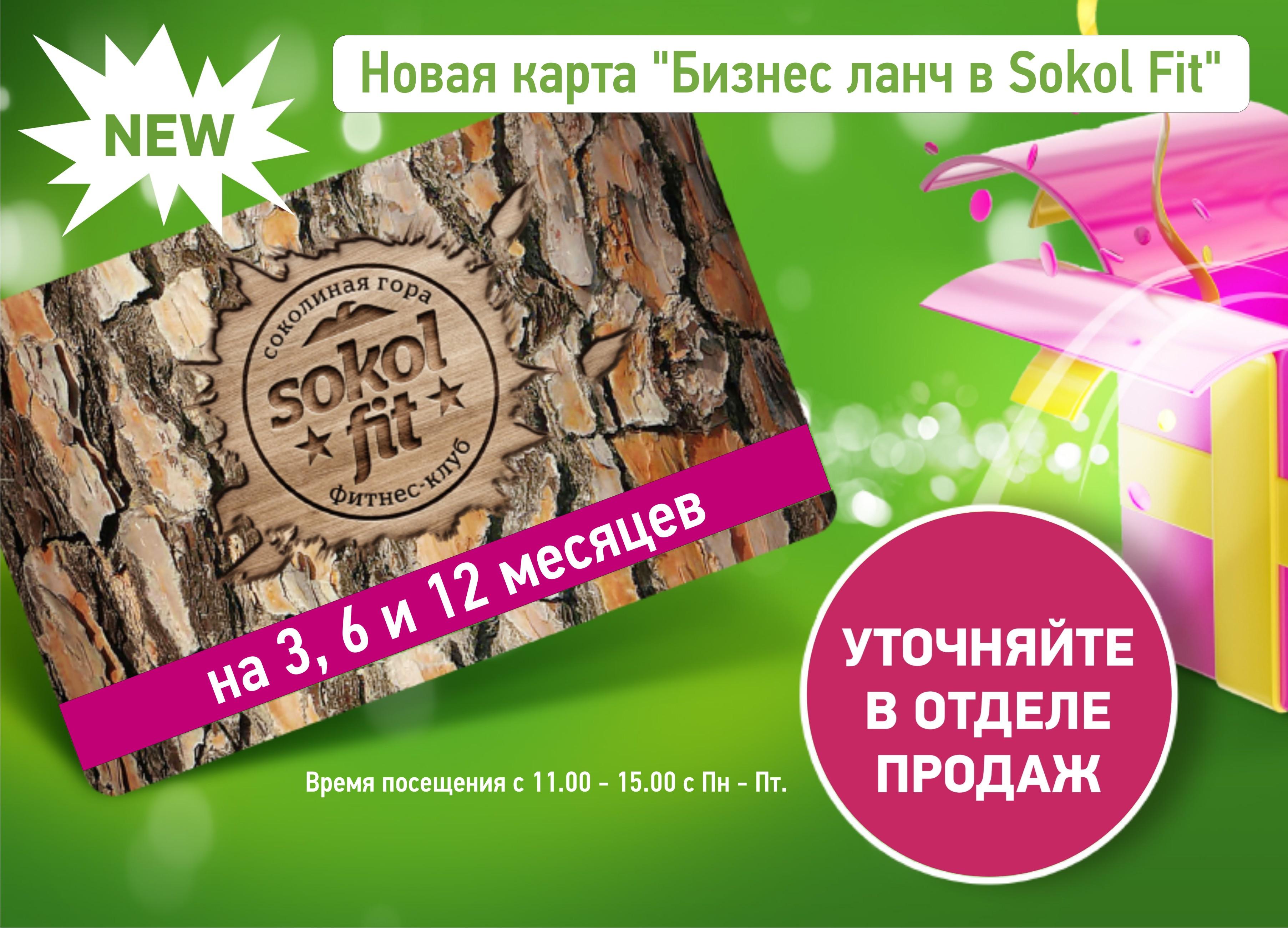 Бизнес-ланч в SokolFit