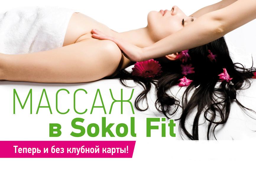 Массаж в SokolFit!