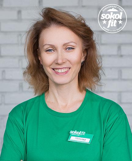Лейчук Наталья