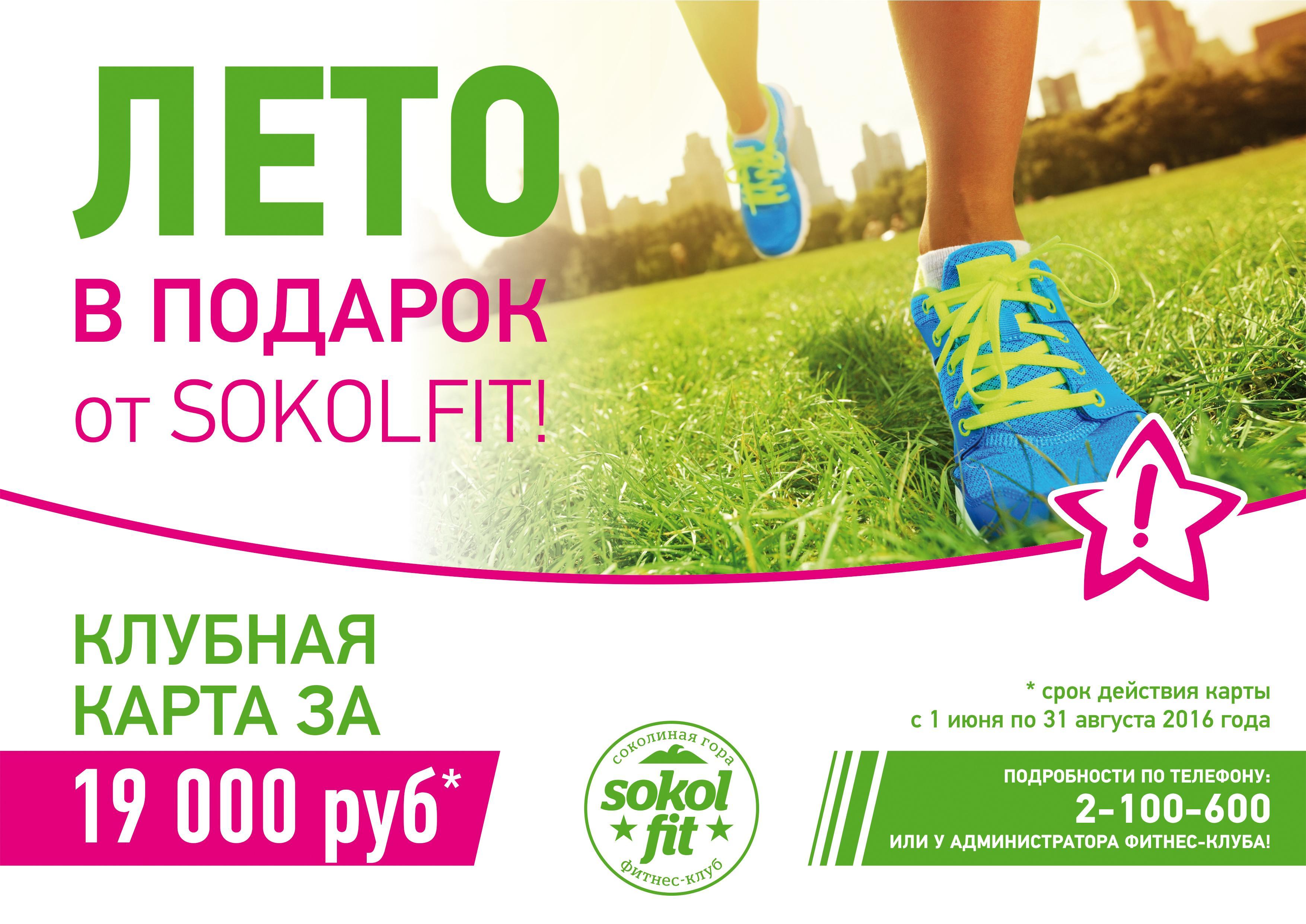 Лето в SokolFit