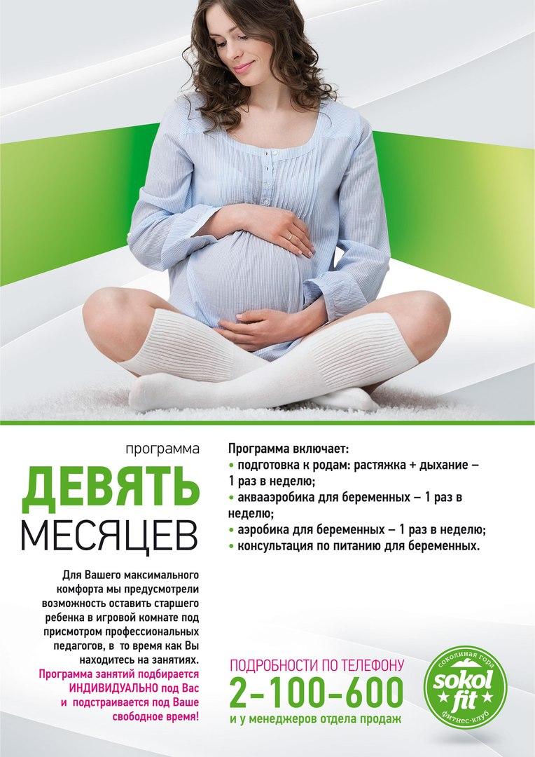 Занятия для беременных программа 1070