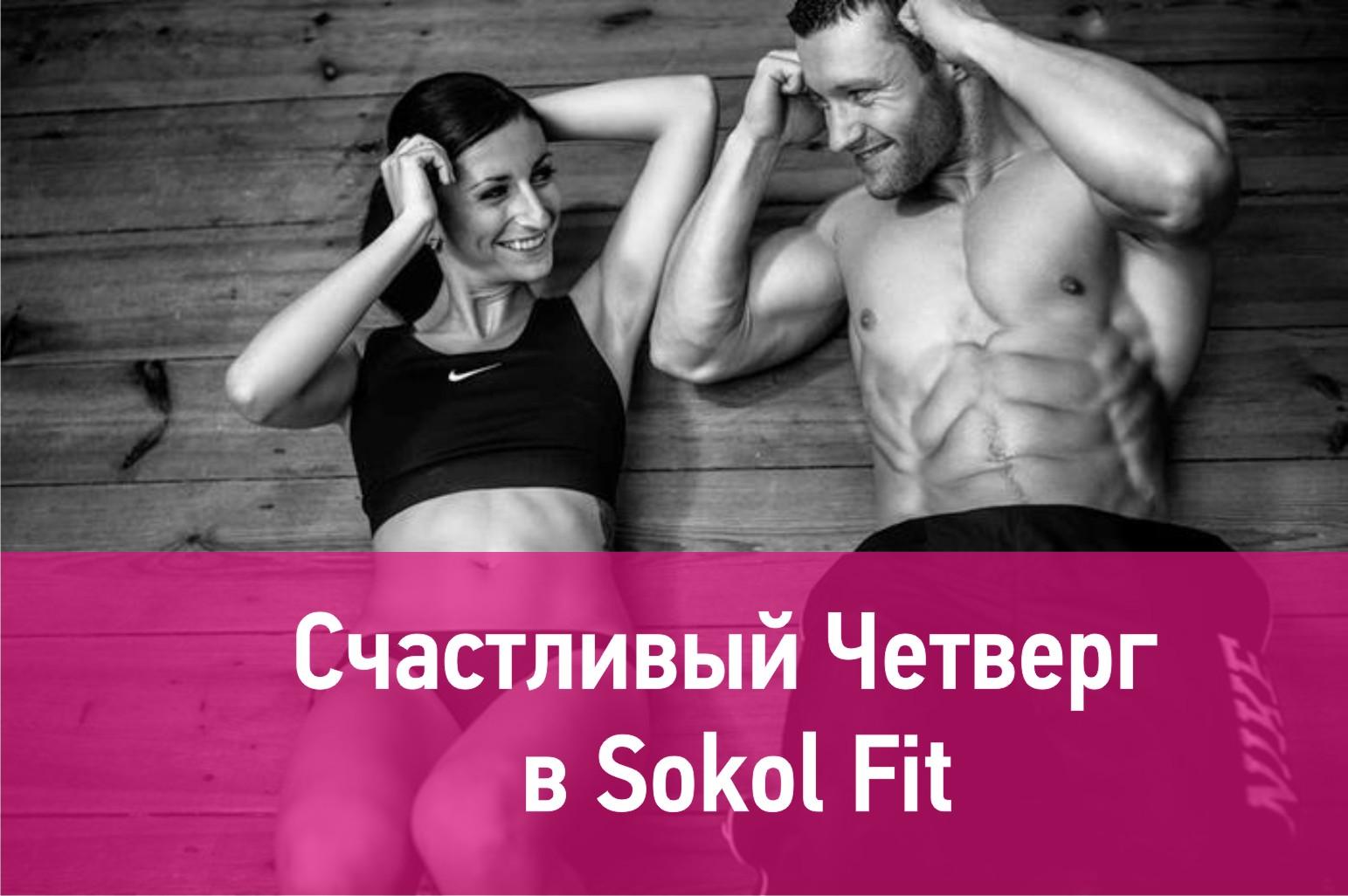Выгодные четверги в Sokol Fit