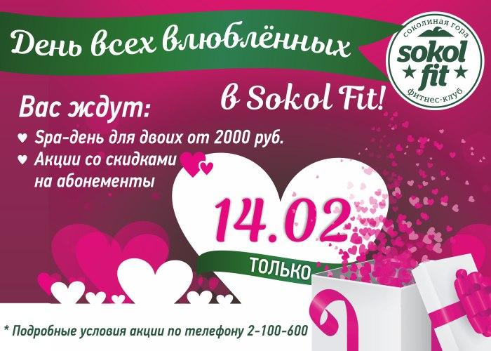 День всех влюблённых в Sokol Fit