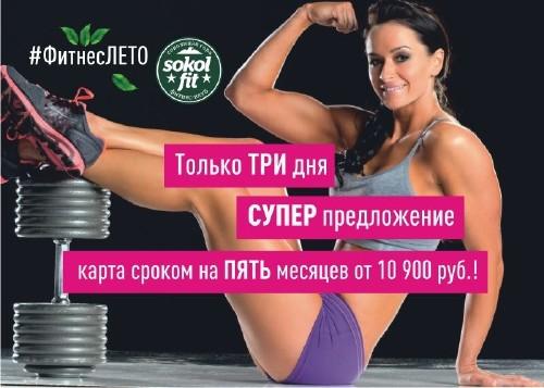 #ФитнесЛЕТО в Sokol Fit