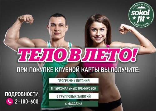 Акция в Sokol Fit - «Тело в лето»