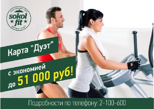Выгода до 51 000 рублей на годовую клубную карту!