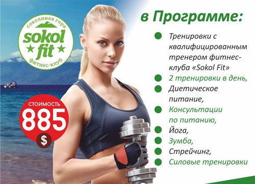 Фитнес-Тур