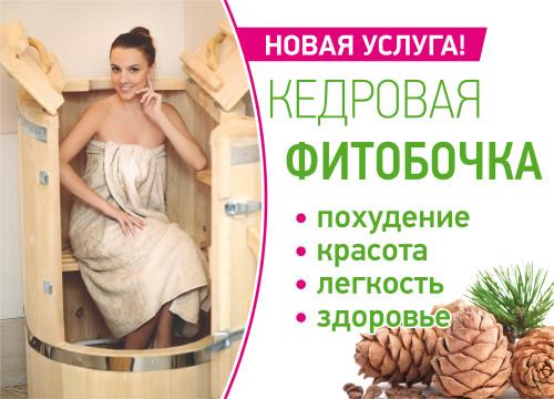 Фитобочка в SokolFit